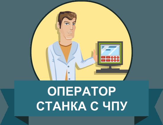 Картинки по запросу оператор станков с чпу