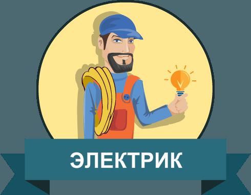 Электрик и его работа обязанности